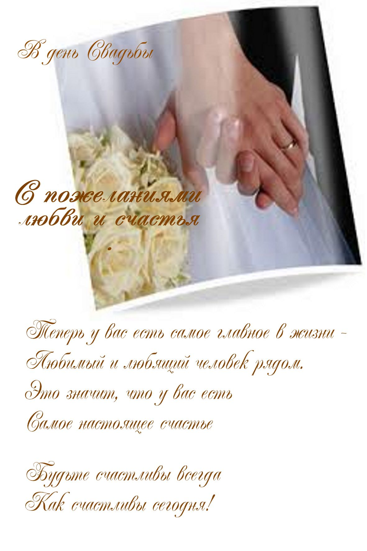 Поздравление со свадьбою в письме