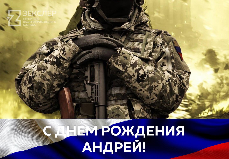 поздравление с днем рождения военному начальнику мужчине прикольные русские актёры настолько
