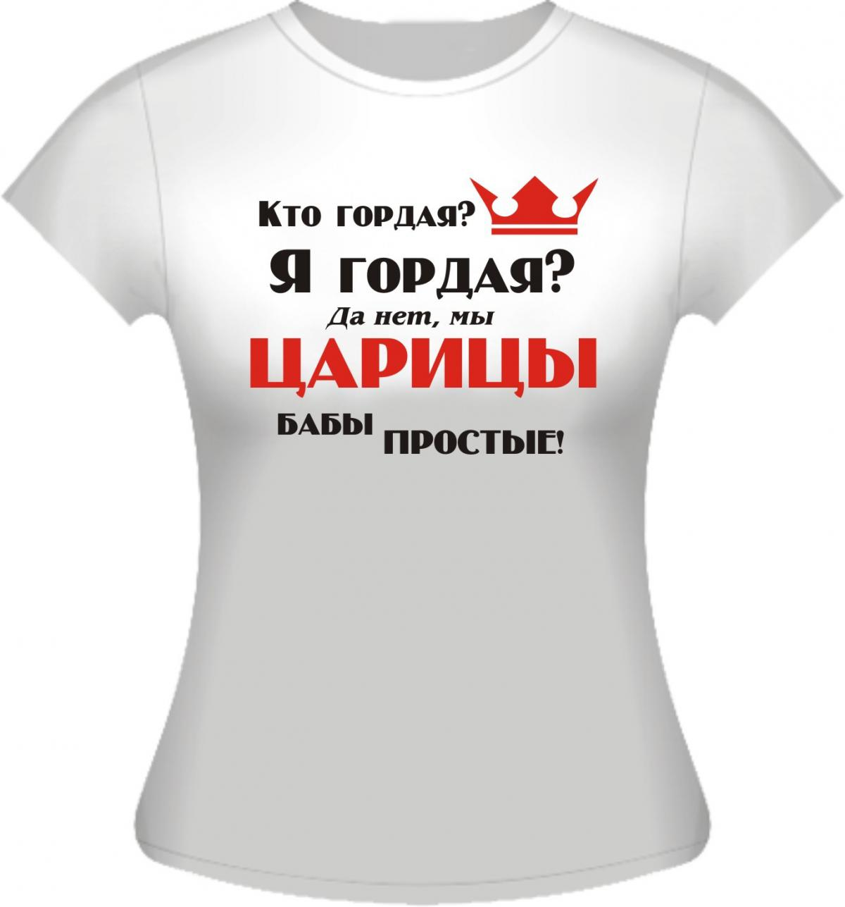 Смешные рисунки и надписи на футболке