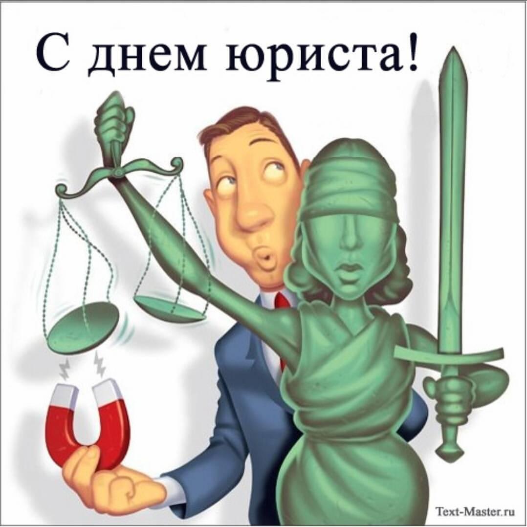 Смешные открытки с днем юриста