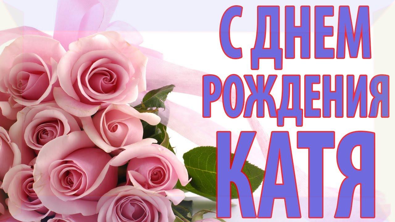 Открытки и поздравления с днем рождения катя