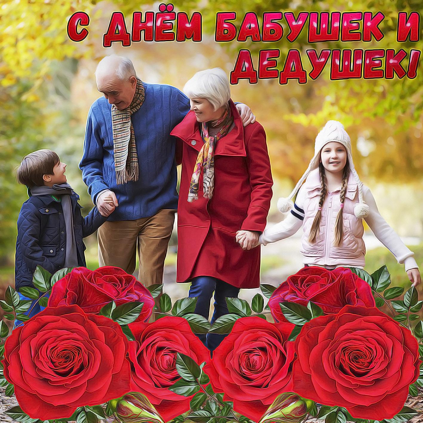 Гиф, поздравительная открытка дедушке и бабушке