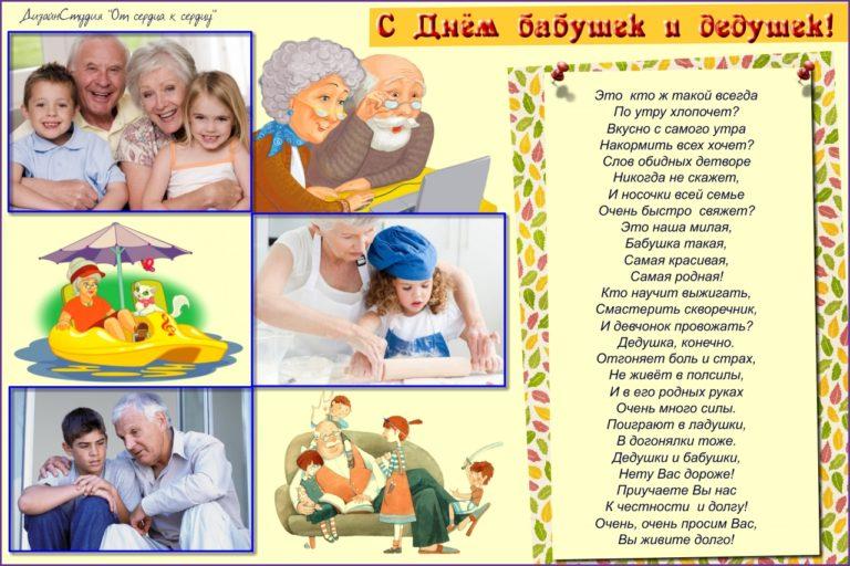 Смс поздравления для бабушек и дедушек