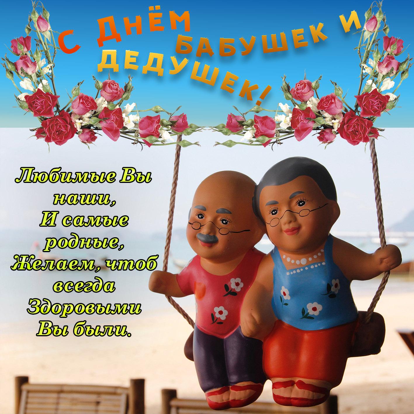 С днем бабушек и дедушек россии открытки