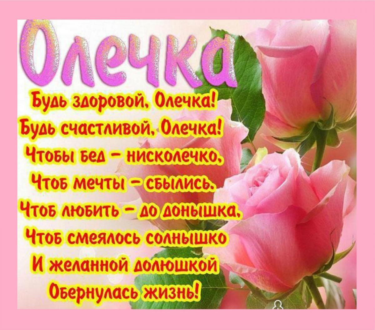 Поздравления с днем рождения ольга красивые поздравления для оли