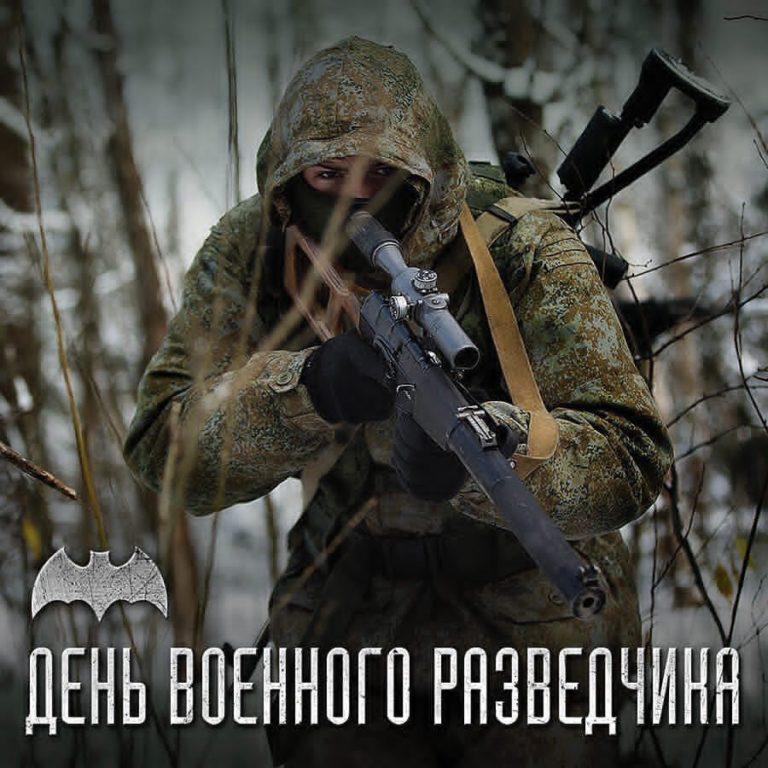 Днем, открытка военный разведчиков