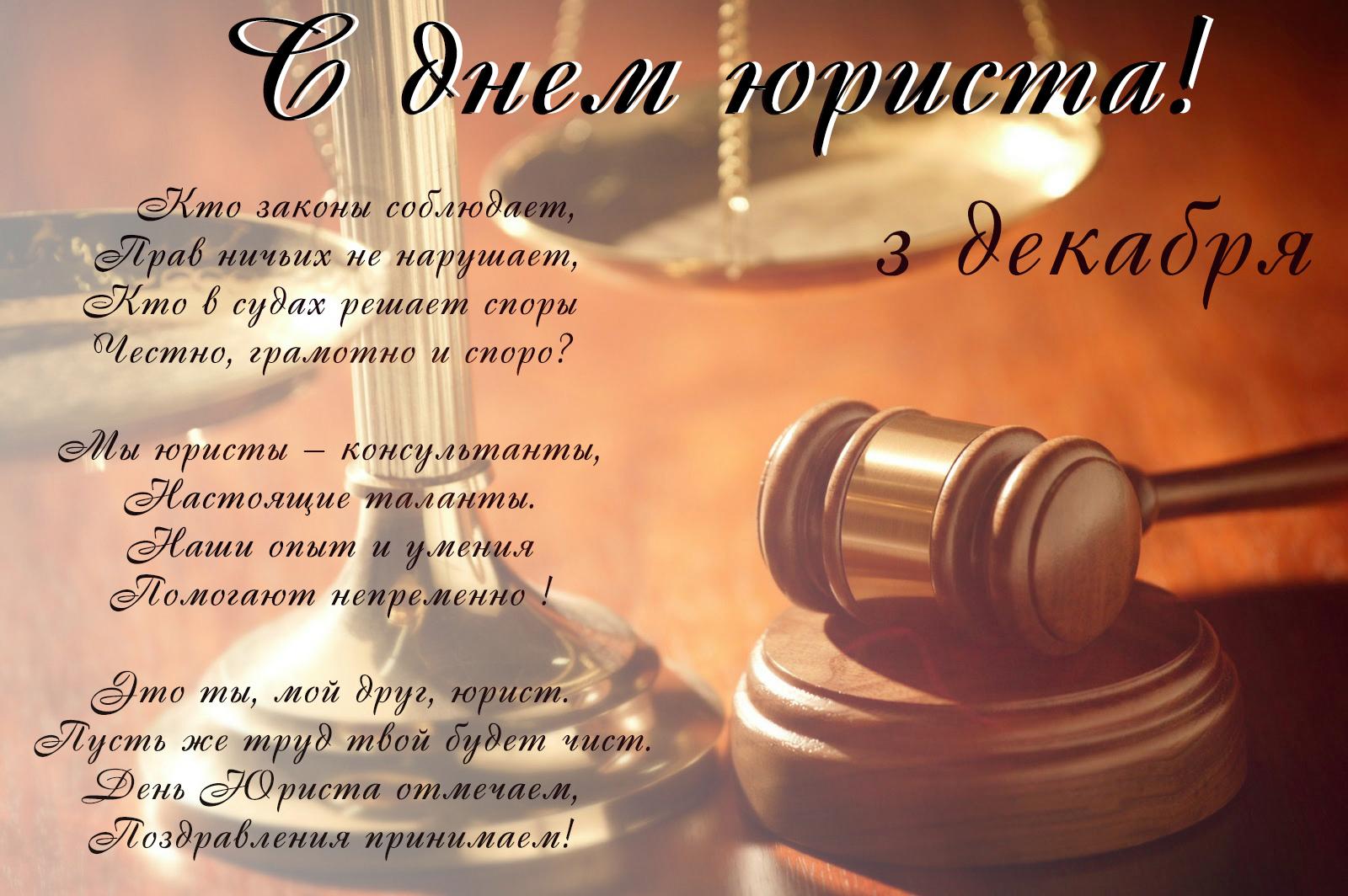 поздравление с днем юриста будущего юриста единственная своем роде