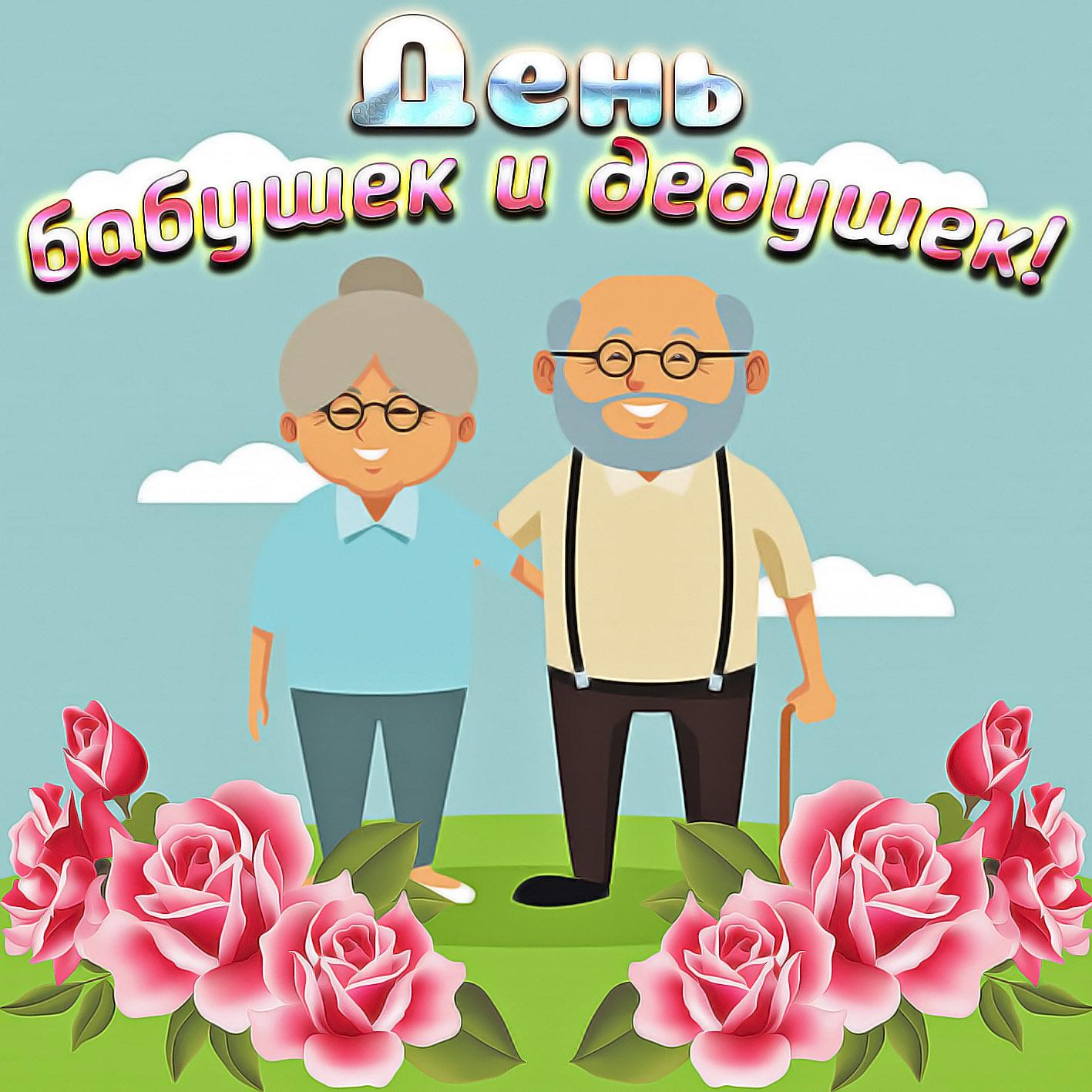 Поздравительная открытка с днем пожилых людей рисунки, тортиком цветами