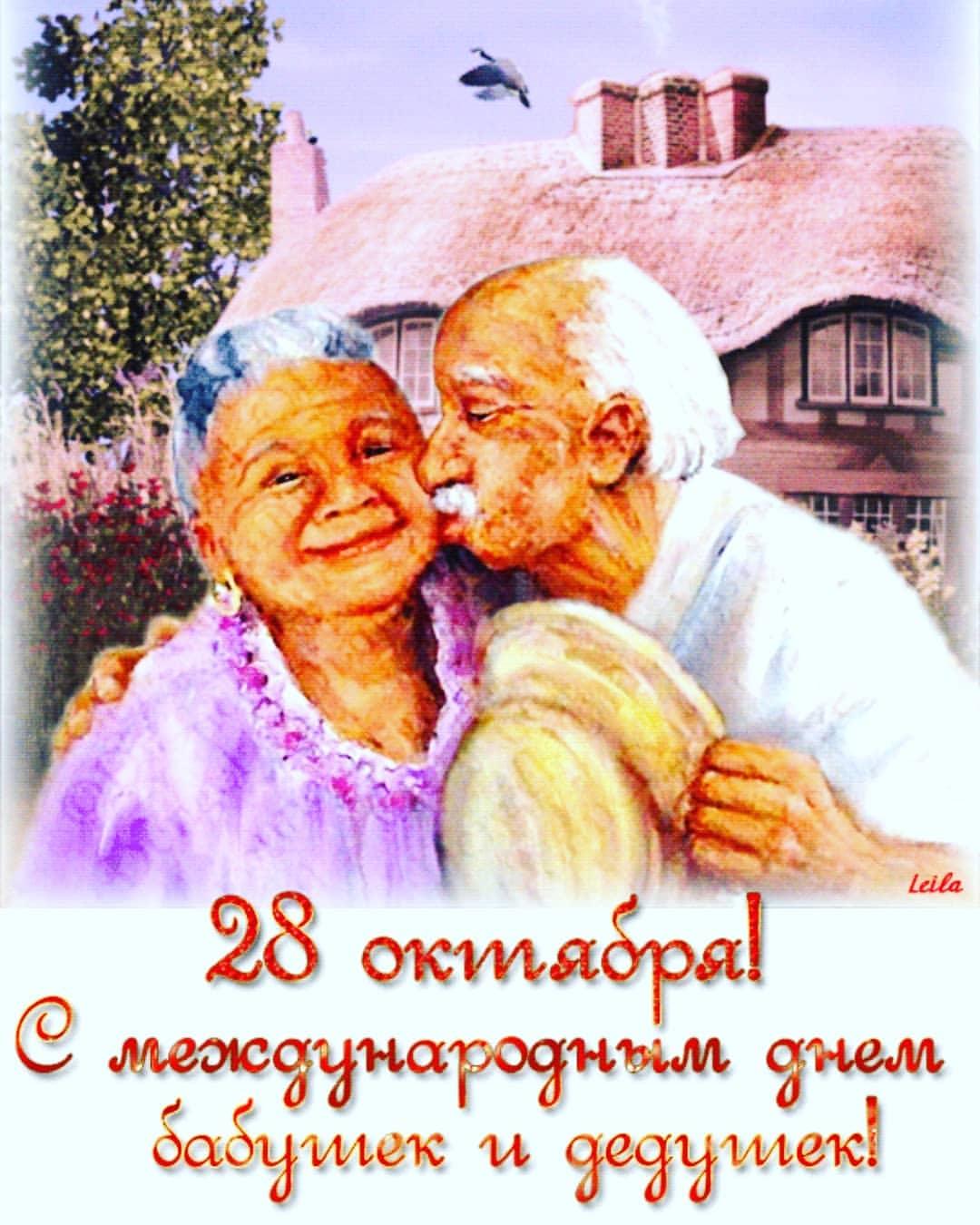 Открытки с днем бабушек и дедушек картинки