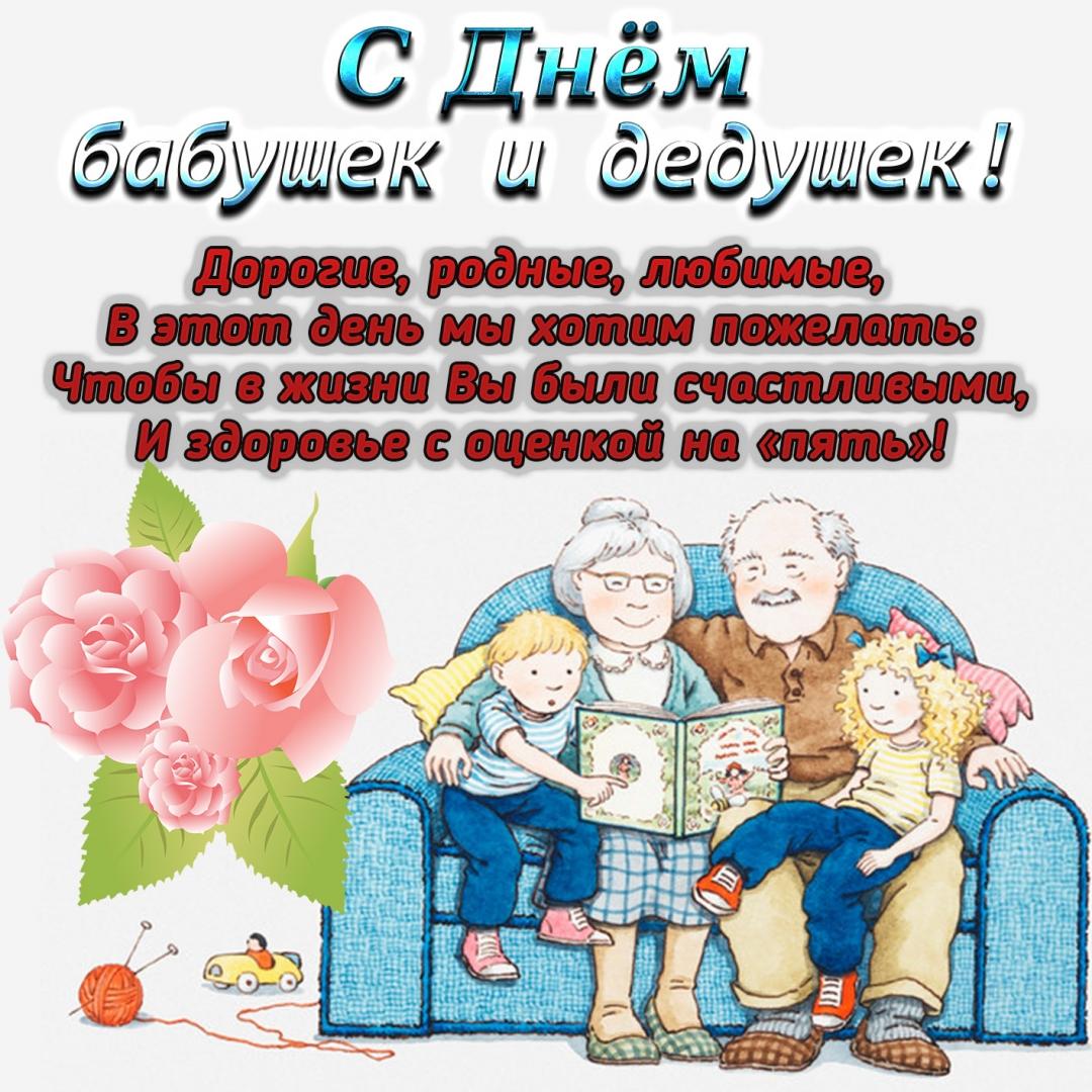Поздравительная открытка с днем бабушек и дедушек, словами мир всезнайки