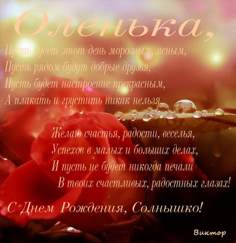 Ольга с днем рождения картинки стихи