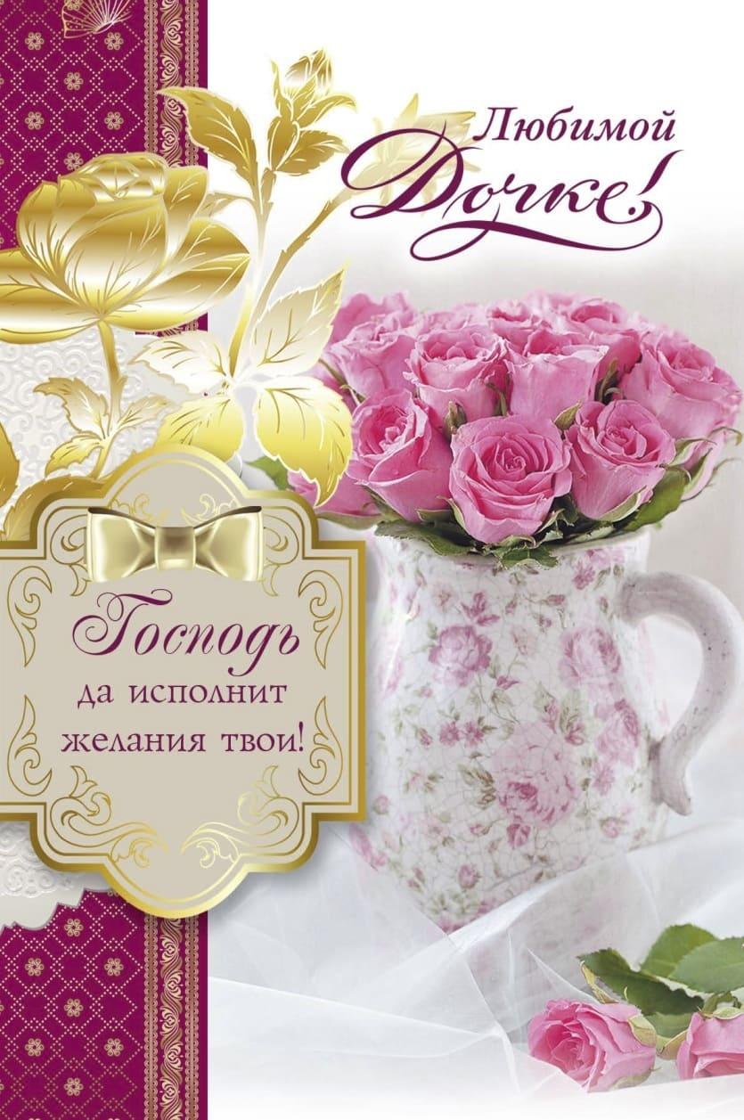 Поздравления взрослой дочери с днем рождения от мамы открытки, красотки картинки