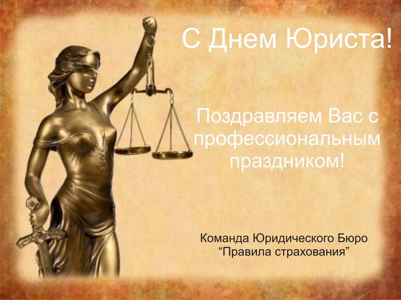 Днем, фон для открытки юристу