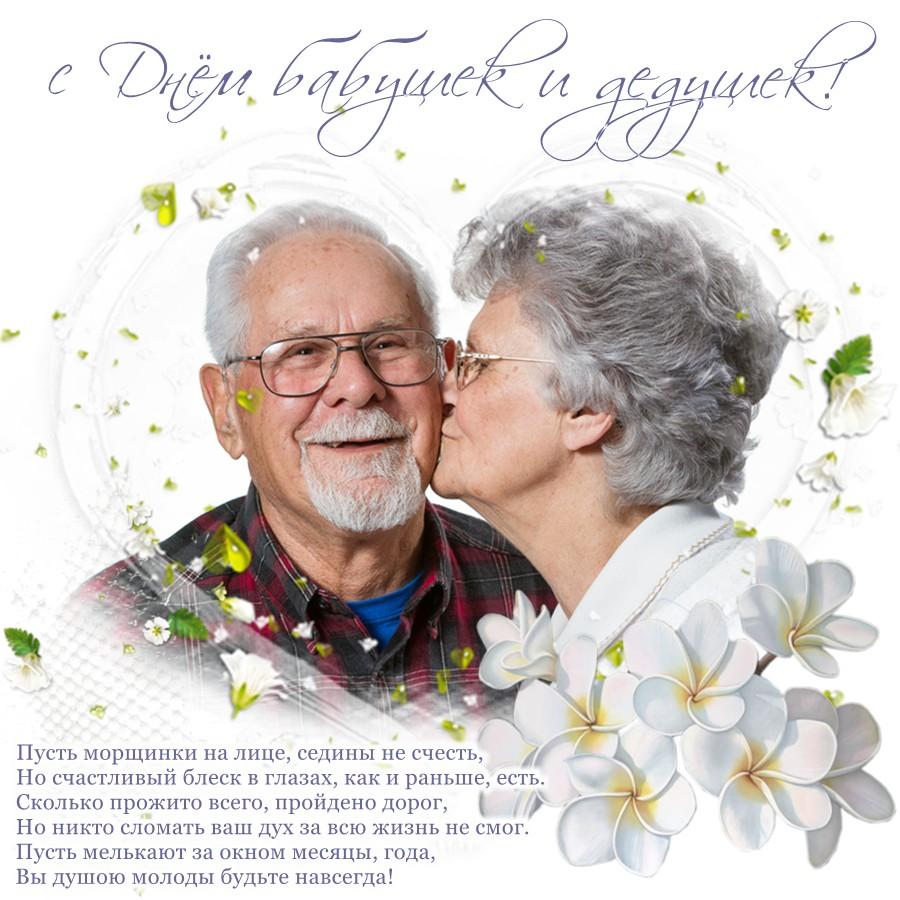 Поздравление бабушкам и дедушкам картинки
