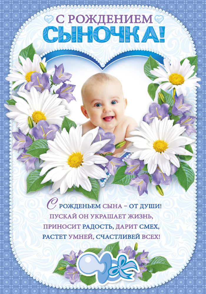 Картинки поздравление с рождением сына яндекс