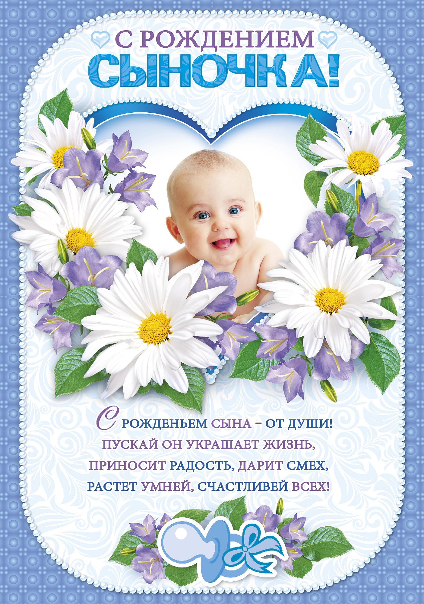 Поздравление малыша картинки