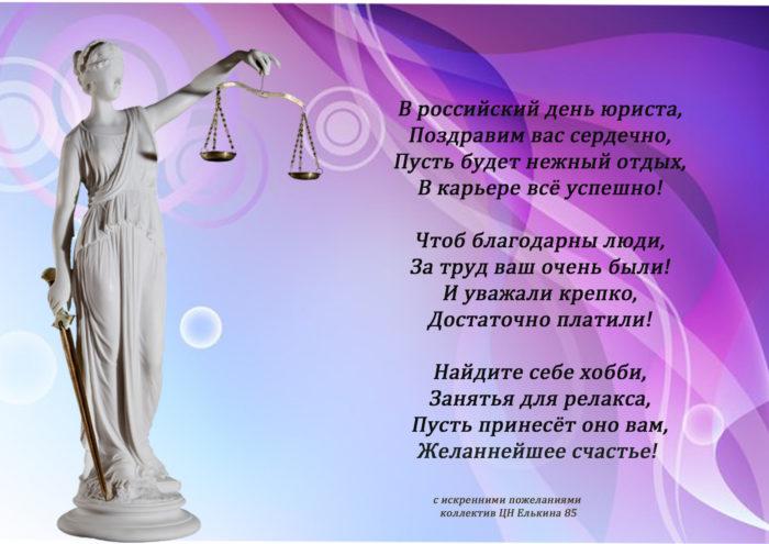 Поздравить юриста с днем рождения прикольные в прозе