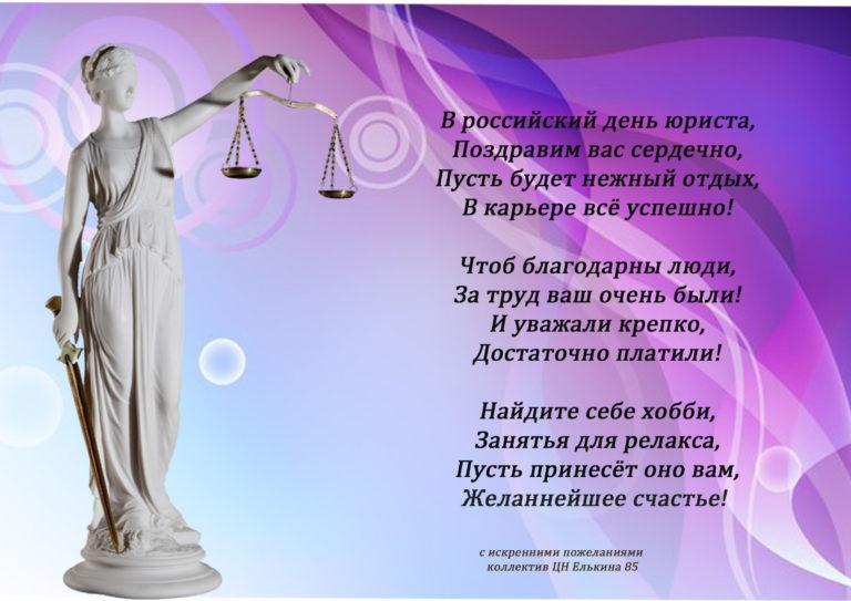 Для открыток, открытки с днем рождения юриста девушку