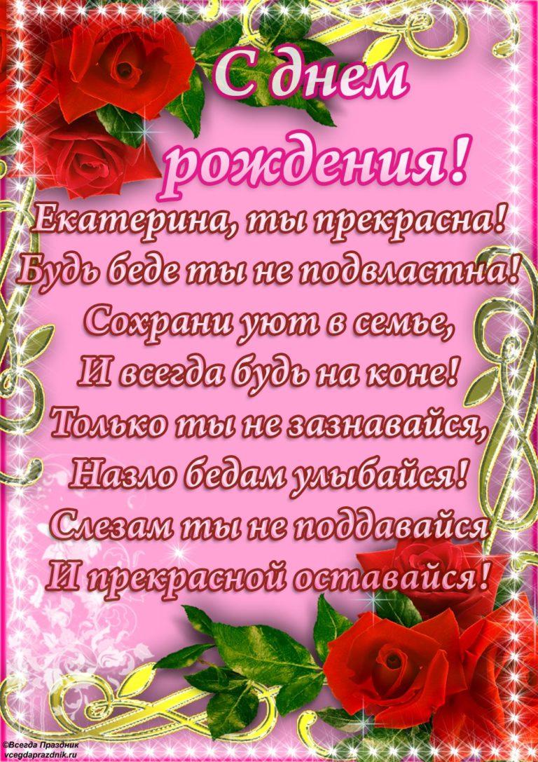 Поздравления в стихах с днем рождения екатерине прикольные