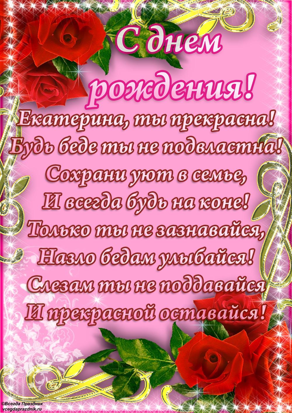 Черкесскими, именные открытки с днем рождения екатерина