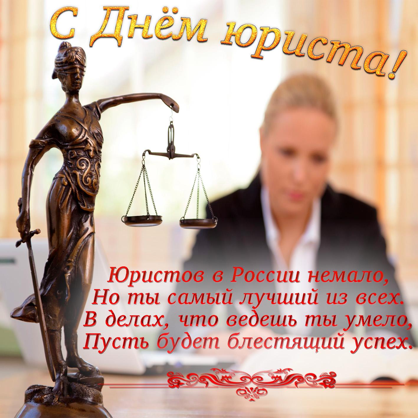 Стихи юристу поздравления
