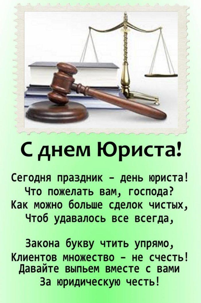 Прикольные поздравления судье