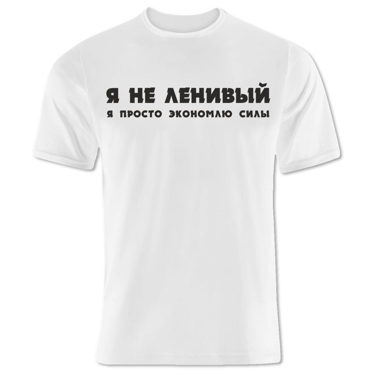 Надписями, картинка с надписью на футболке русская