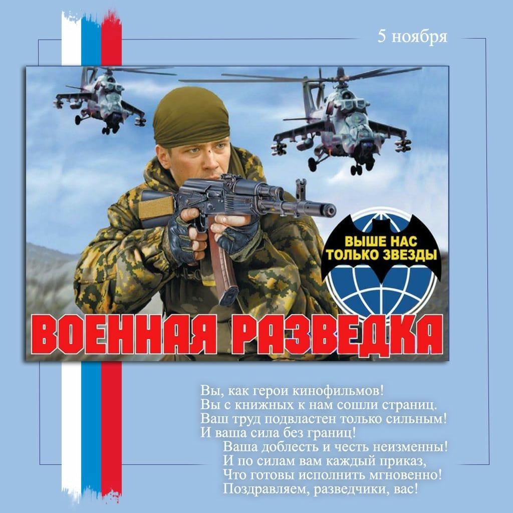 картинки военная разведка поздравления классическим синими