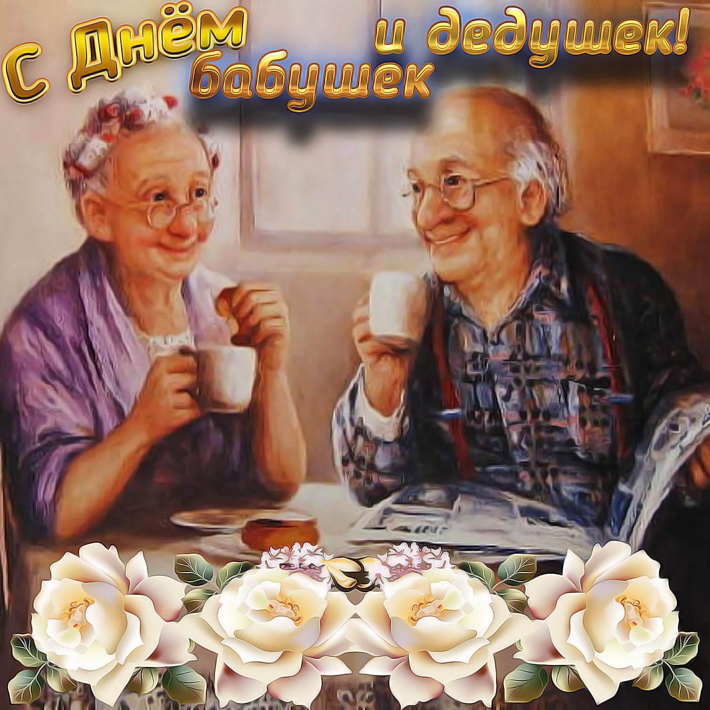 Гифки с днем бабушек и дедушек прикольные, днем рождения подруге