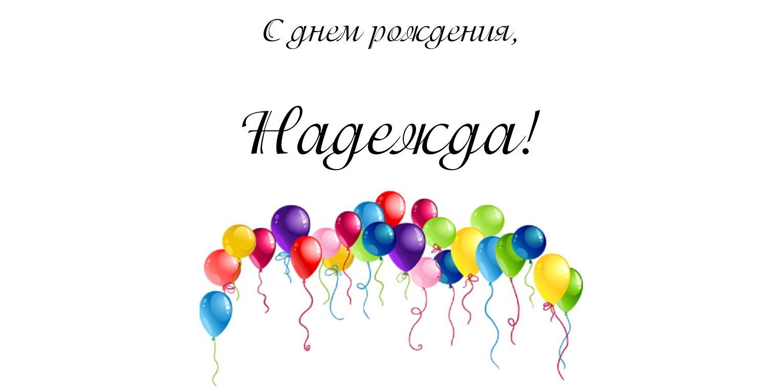 Надю с днем рождения картинка, августа открытки