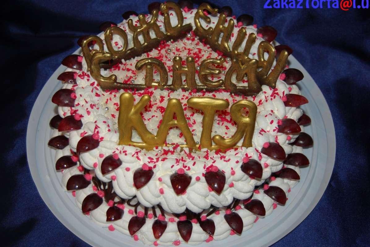 Фото с надписью с днем рождения катя, картинки