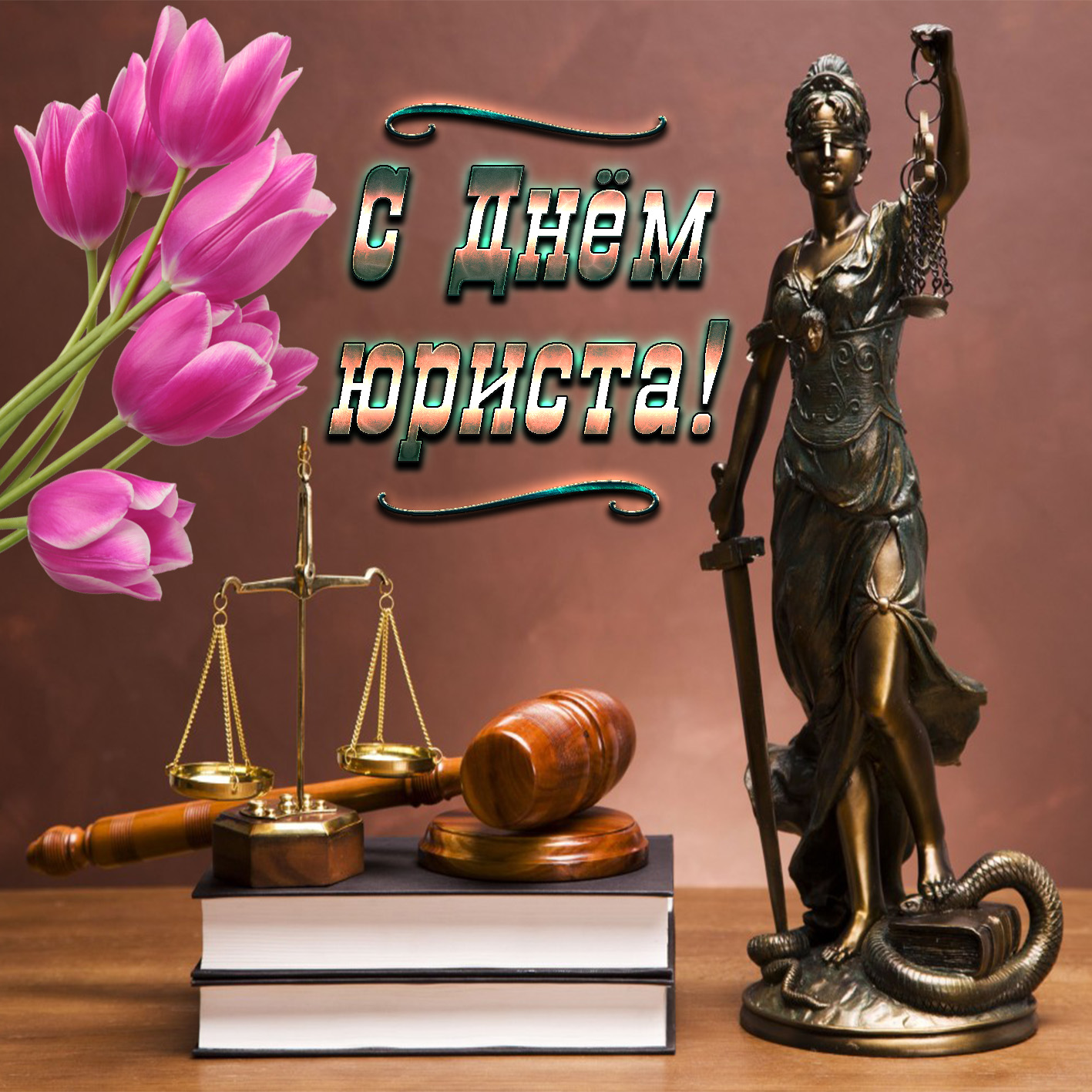 Кофе для, открытки и картинки с днем юриста