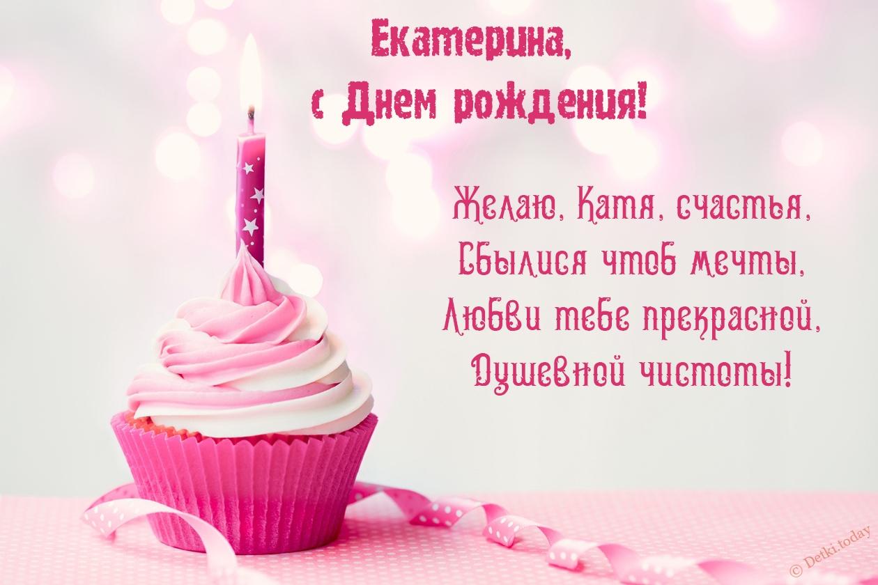 Поздравления с днем рождения екатерине красивые короткие в стихах