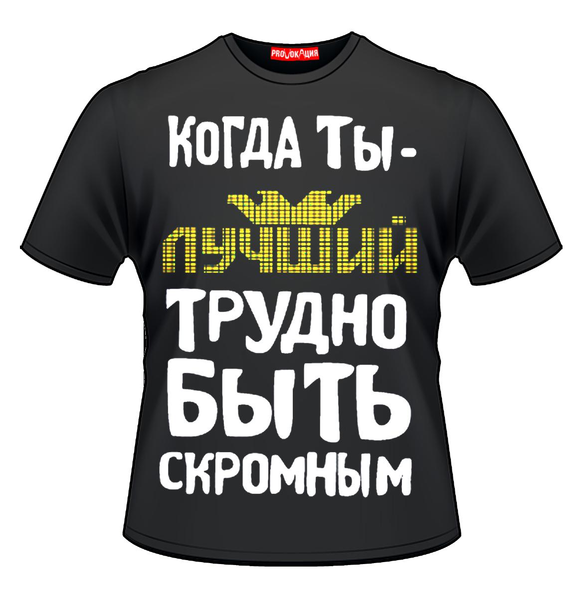 надпись на футболке для мужчины прикольные картинки