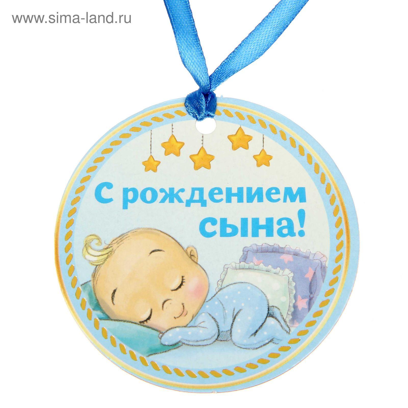 Поздравление мамы с рождением сына открытка