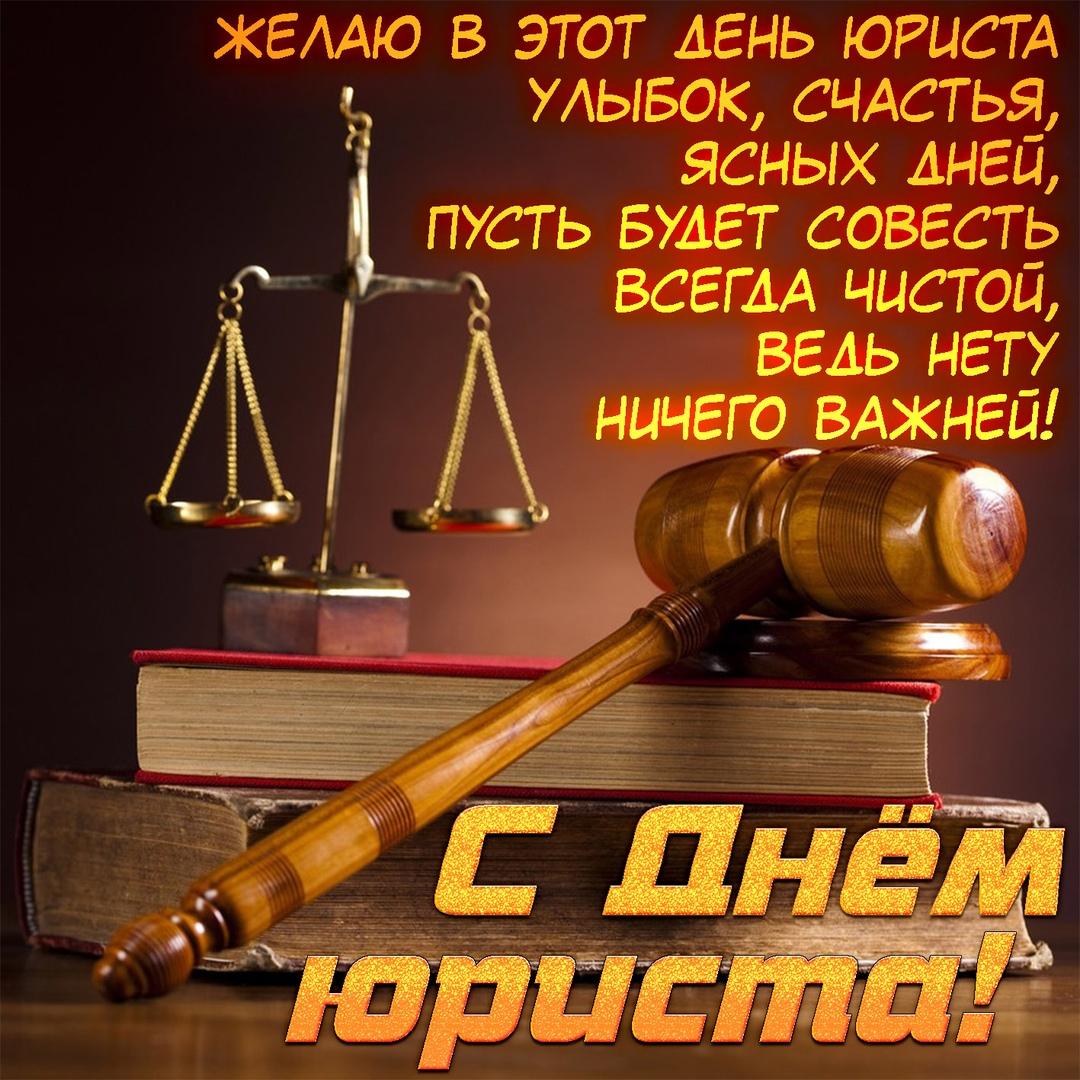 Поздравление юристам в картинках