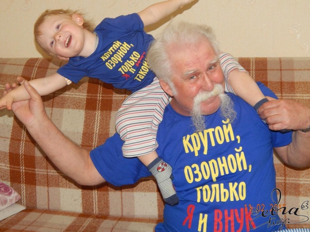 Прикольные картинки про дедов и внуков