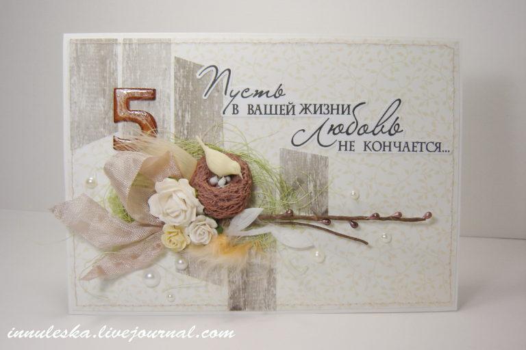 Поздравления с деревянной свадьбой с картинкой, бархатный