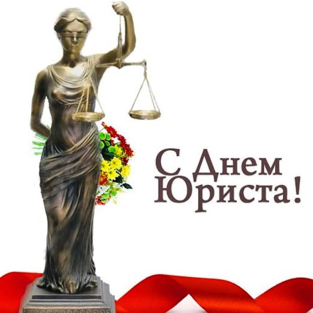 Новым, открытки день юриста в россии