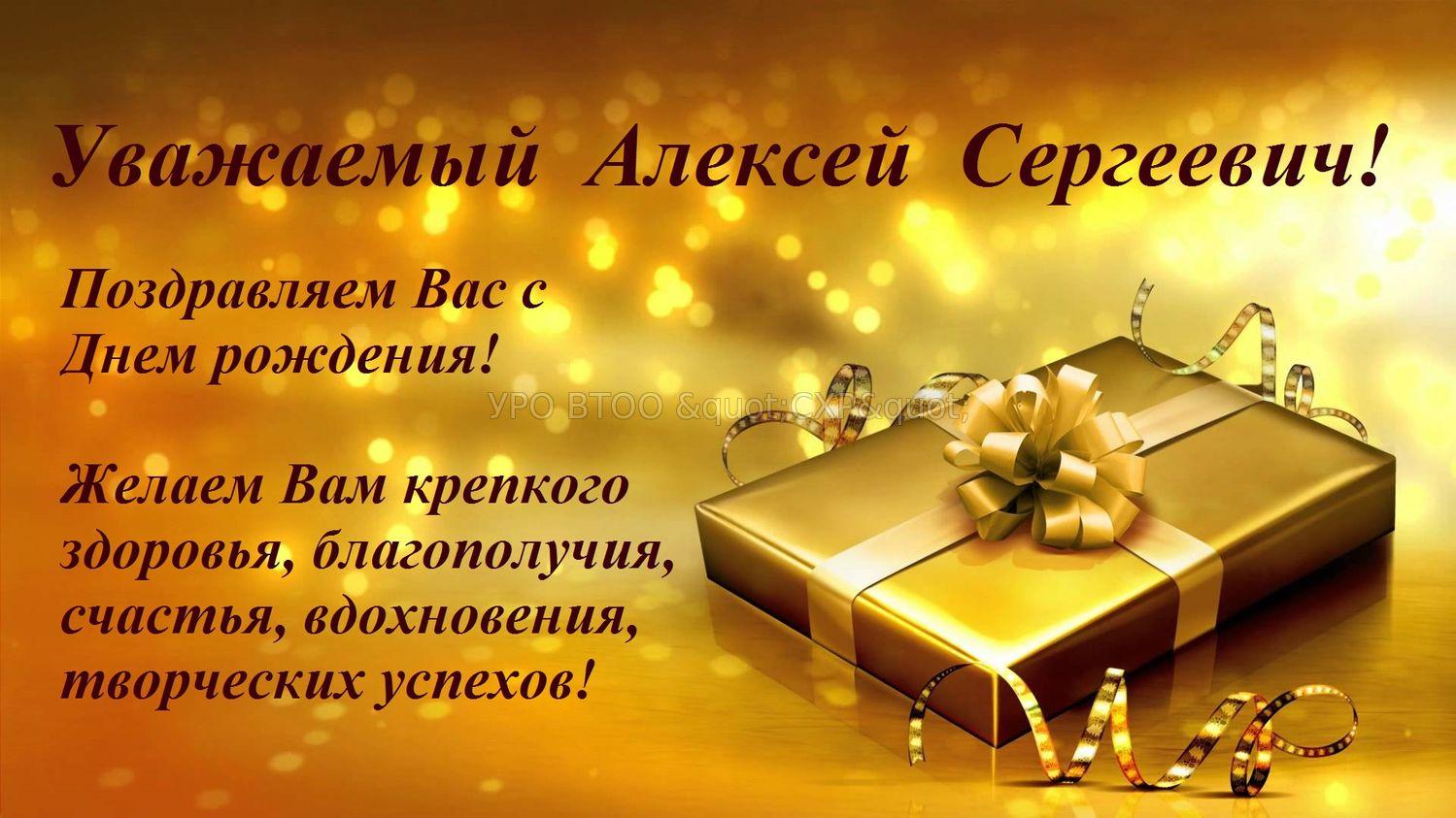 Открытки с днем рождения алексей поздравления