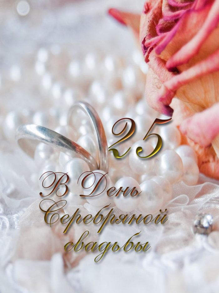 Поздравление с 25 свадьбы картинки