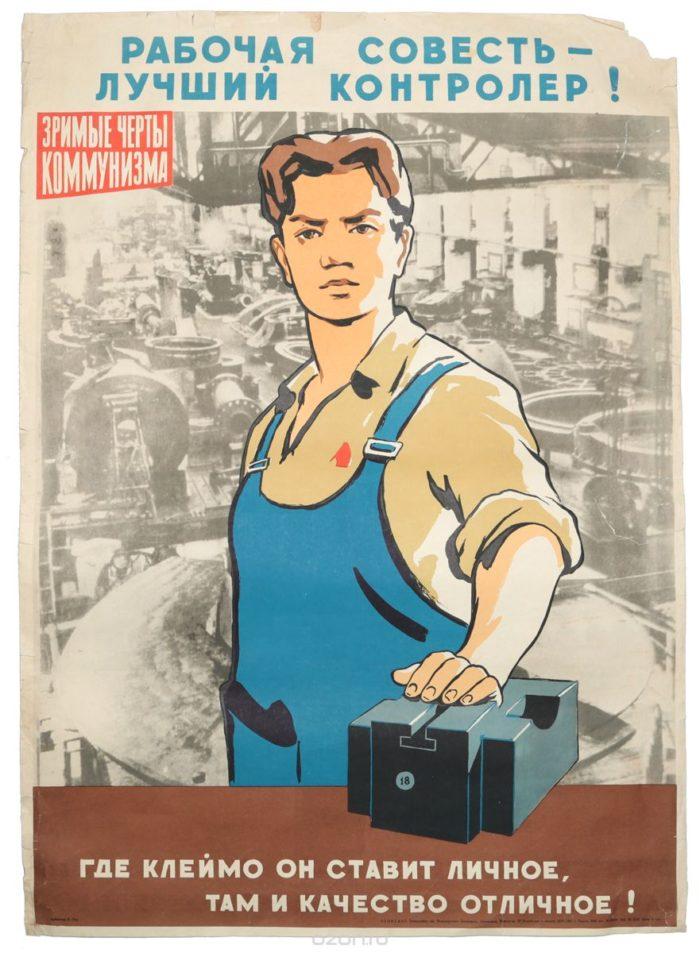 Рабочие лозунги картинки