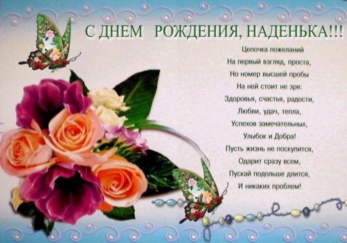 otkritka-s-dnem-rozhdeniya-nadezhda-krasivie-pozdravleniya foto 16