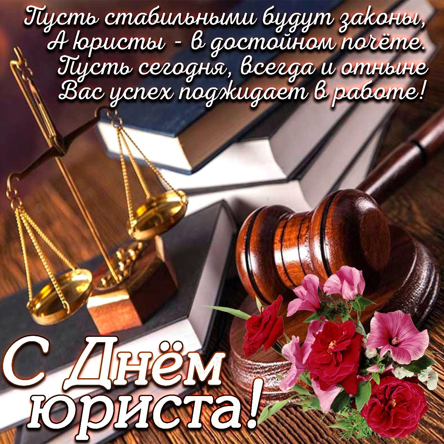 Открытки юристу поздравительные