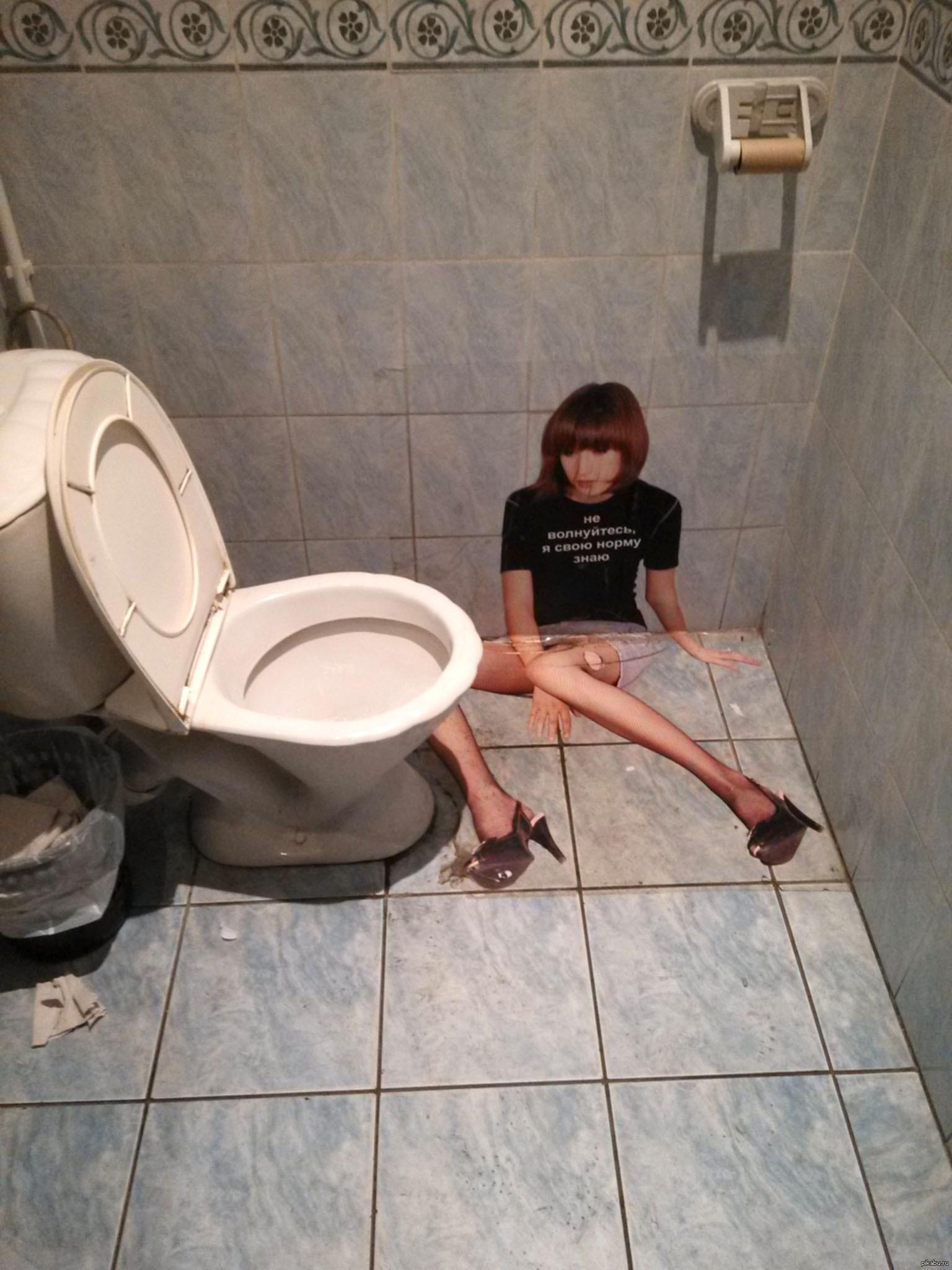 посмотрим, в девчачьем туалете ещё место дату