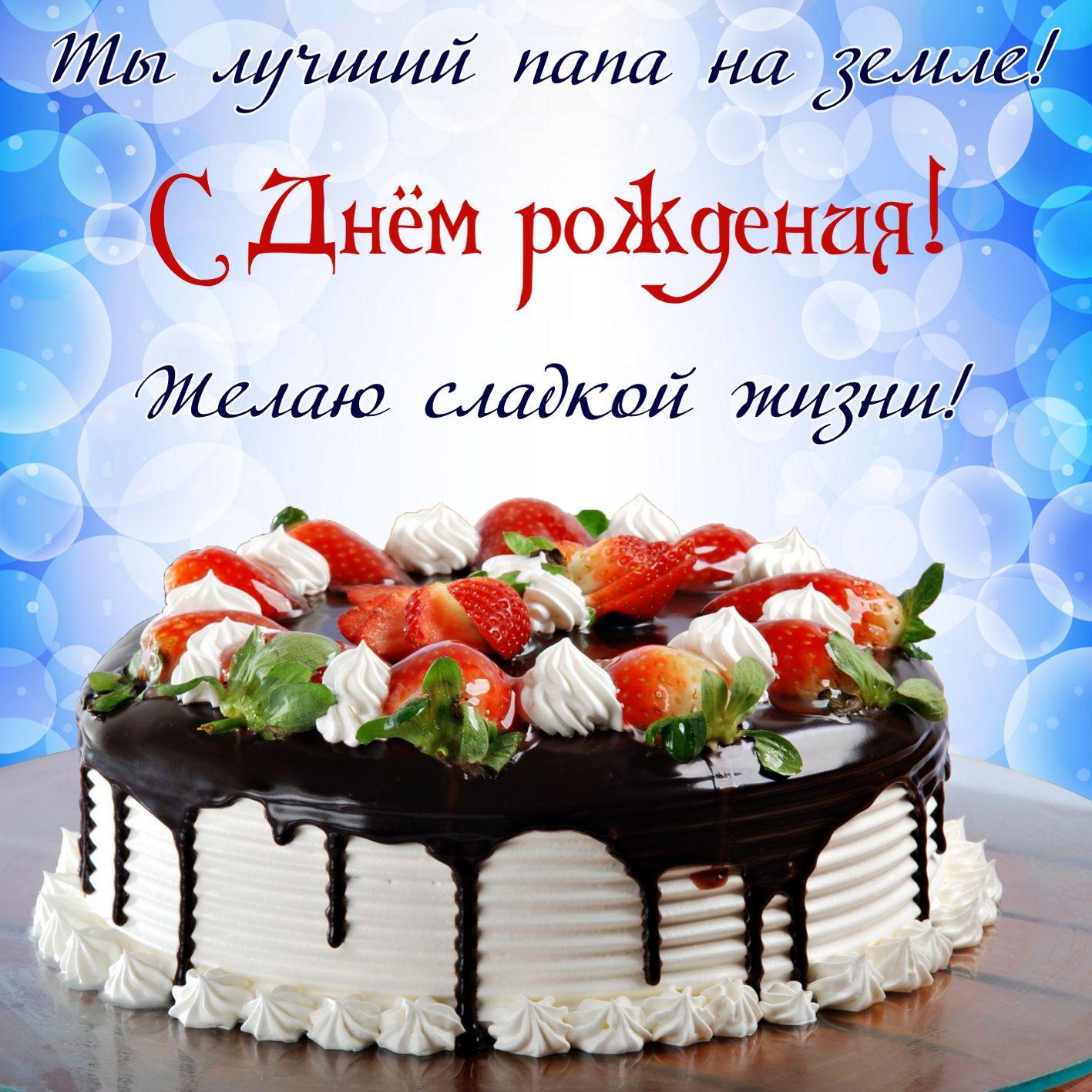 День рождения поздравления торт