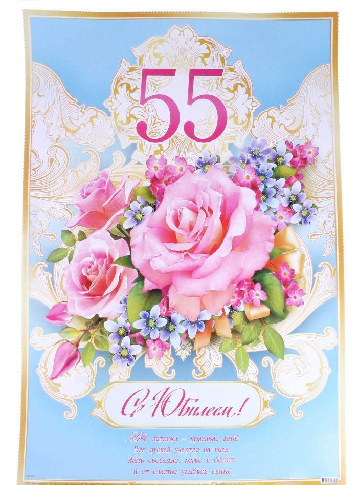 Поздравление с 55 лет женщине