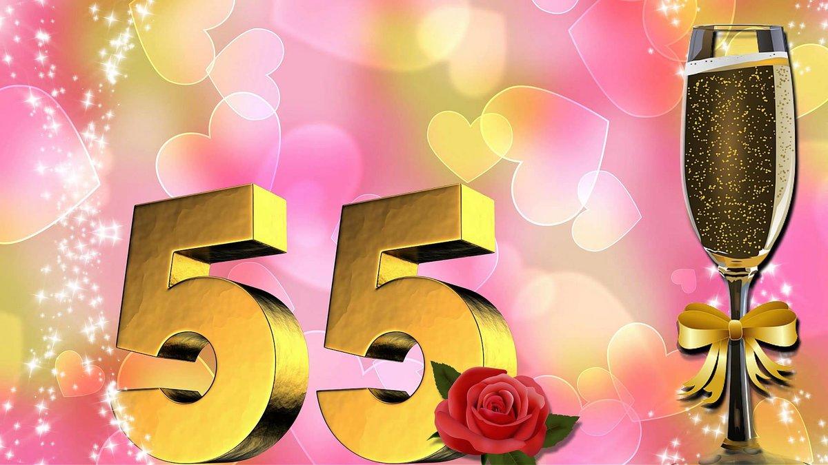 Поздравление на др 55 лет