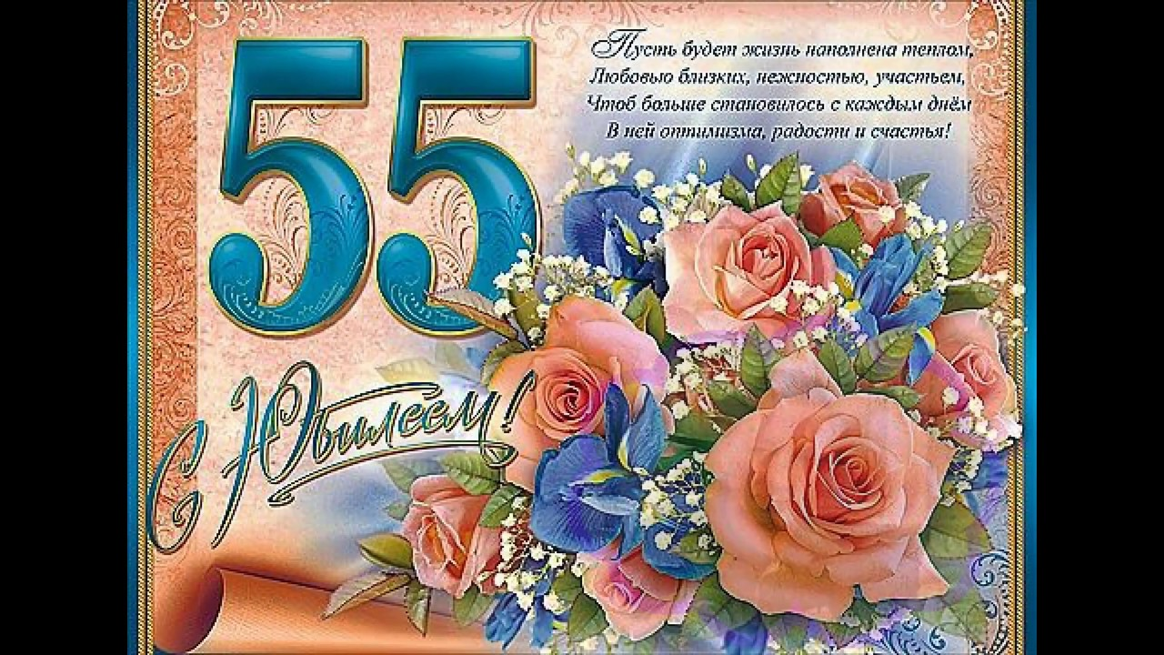 Красивая, открытка с юбилеем 55 женщине руководителю