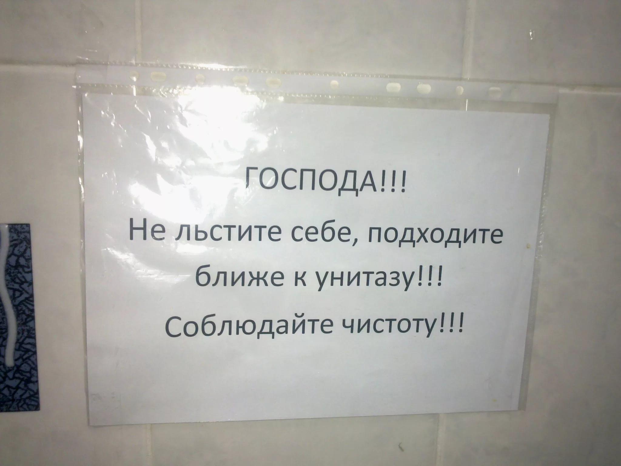 Картинка для чистоты туалета
